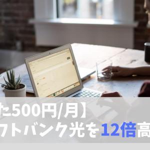 【たった500円/月】ソフトバンク光を12倍高速に出来た話