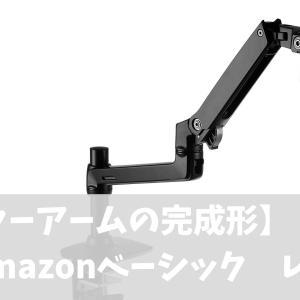 Amazonベーシック モニターアーム レビュー