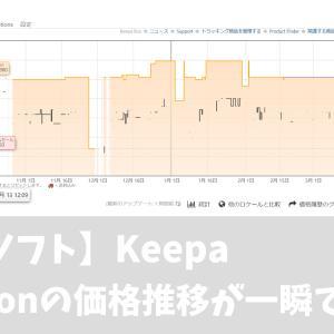 【Amazon必須ツール】Keepa 価格履歴が確認出来る