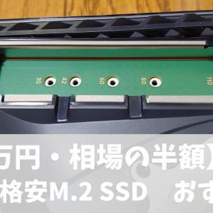 【1万円前半】PS5 格安M.2 SSD おすすめ【相場の半額】