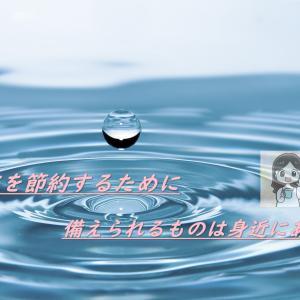 【防災の日】水を節約するために…できる工夫をまとめました。