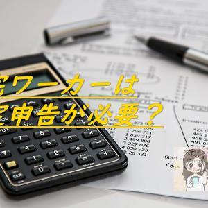 【在宅ワーク】収入を得たら必ずしよう!確定申告ってどうするの?