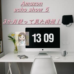 Amazon echo show5を3か月使ってみた感想!!