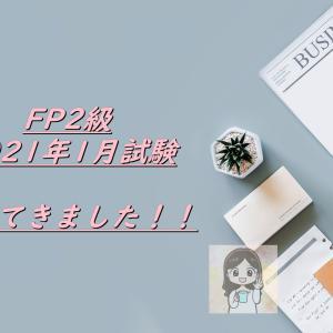 【資格取得】FP2級試験終了。