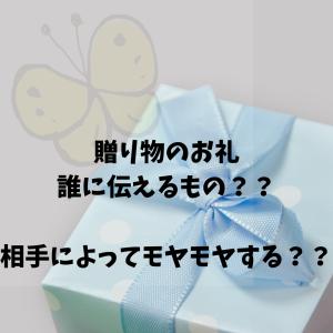 贈答品が届いたらお礼は誰に?思わぬ催促に不快感を覚える嫁も多数!