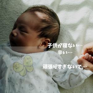 赤ちゃんの睡眠時間ってどのくらい?寝ない子もいる?大丈夫なの?