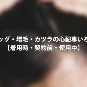 ウィッグ・増毛・カツラの心配事いろいろ【着用時・契約前・使用中】