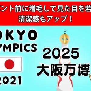 【東京オリンピック・大阪万博】イベント前に増毛して見た目を若く!清潔感もアップ!