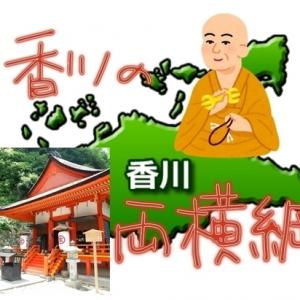 【かがわ】台風10号、接近か!?