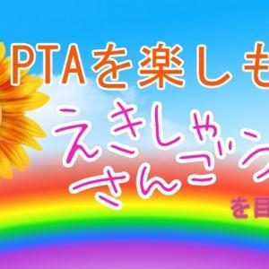 【育児】【PTA】 PTAは変わらなくてもいい!! ~任意団体の本質~