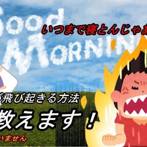 【育児】朝の支度…『早く して!!』を言わない。~誰にも言えない、起し方~