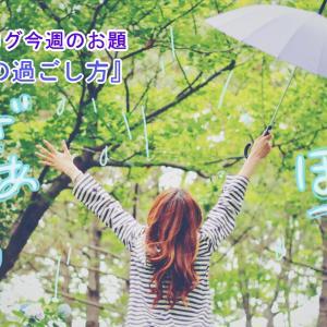 【日々のこと】ストレスを感じてる人は、雨の日を楽しむべし!Singin' in the Rain
