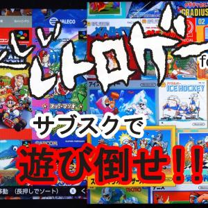 【育児】レトロゲームをサブスクで!!ファミコン、スーファミを遊び放題!!【Switch】