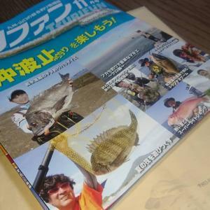 月刊釣りファン 11月号発売中~(o^-')b ! タチウオ釣りの取材