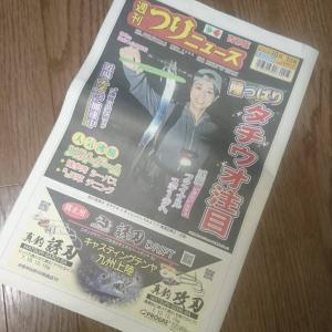 週刊釣りニュース西部版 10月1日号 陸っぱりタチウオ注目