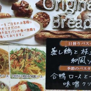 神戸三宮で激安!パン食べ放題パスタランチのペペオリオ!