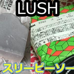 LUSH固形石鹸おすすめ1位【スリーピーソープ】