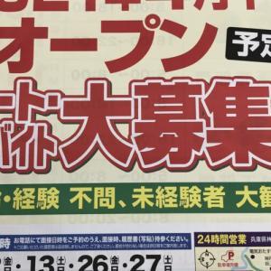 2021年4月下旬に神戸市北区にラ・ムー谷上店がオープン予定