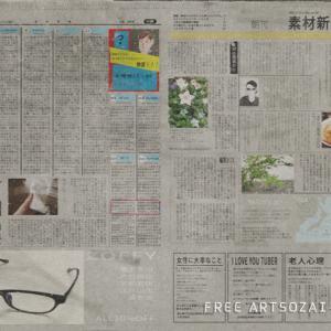新聞を読む子供にしよう でも、読むときは慎重な姿勢が必要でしょう