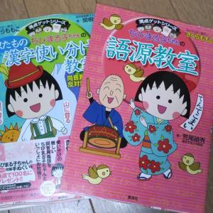 ちびまる子ちゃん「語源教室」「漢字使い分け教室」