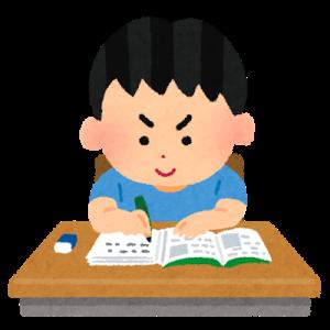 家庭学習の基本は先ず宿題をキチンとやって行く習慣から