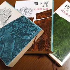 中学生位から読んで欲しい本。不朽の名作 司馬遼太郎「関ヶ原」