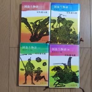 国盗り物語(全四巻) 司馬遼太郎