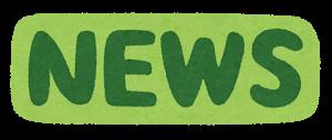新聞とWebニュース「鬼滅の刃」の記事をちょっと書いただけなのに #ネット #新聞 #ウェブニュース