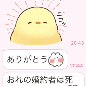 【彼氏からのLINE】もらって嬉しいお返事