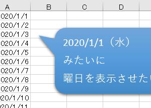 日付と一緒に曜日を表示する