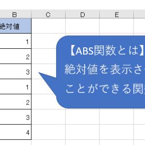 ABS関数 – エクセルで関数を使って絶対値を求める