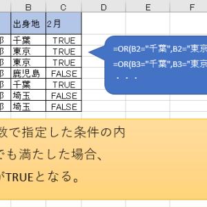 OR関数 – 指定した条件の内どれか1つでも一致するか調べる