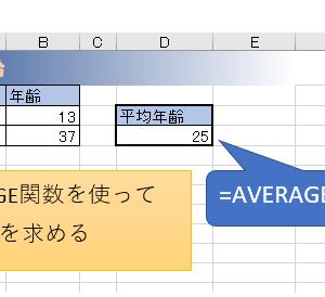 AVERAGE関数 – エクセルで平均値を計算する