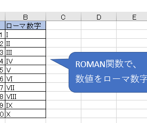 ROMAN関数 – 数値をローマ数字に変換(4→IV、10→Xなど)
