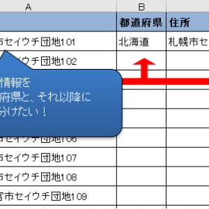 住所を都道府県で区切って分割する