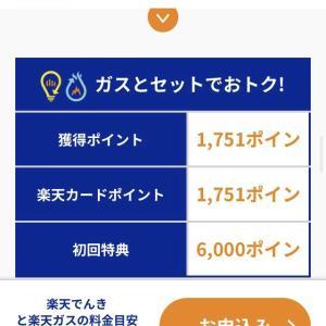 【楽天経済圏】固定費を見直そう⁉︎【ガス・電気】