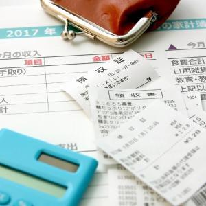 【家計管理】家計の実態を把握しよう【記録】