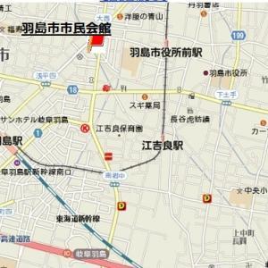 羽島盆栽会・山遊会合同即売会の開催について