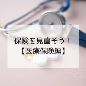 保険見直し【医療保険】
