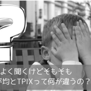日経平均とTOPIXって何が違うの?