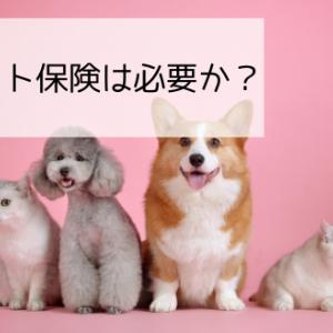 ペット保険は必要か?
