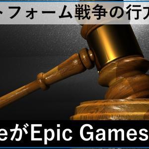 アップルがEpicを反訴?!泥沼化の現状を解説(Epic Games(Fortnite) vs Apple)
