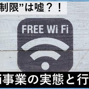 容量無制限は廃止?!どんなときもWi-Fiの行政指導と無制限サービス終了から見える実態となぜ