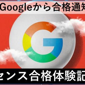 【Googleアドセンス】9回目で合格!どうしたら受かるのか、改善し続けたコツ12選。『合格体験記』