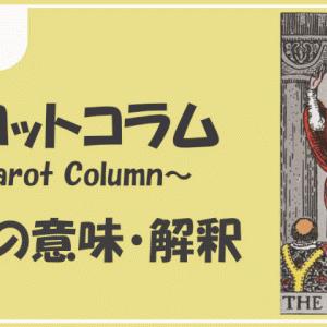 タロットカード法王の意味を知ろう!【悩み別の読み解き方解説】
