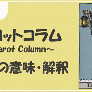 タロットカードの隠者の意味を知ろう!【悩み別の読み解き方解説】