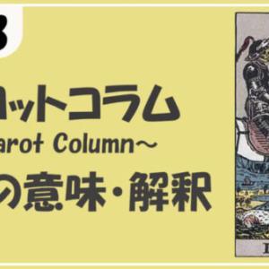 タロットカードの死神の意味を知ろう!【悩み別の読み解き方解説】