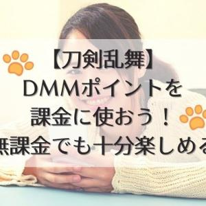 【刀剣乱舞】DMMポイントを課金に使おう!無課金でも十分楽しめる