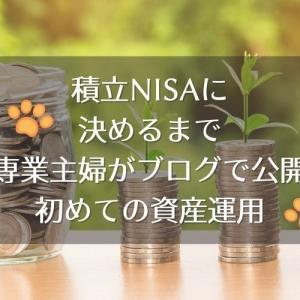 積立NISAに決めるまで~専業主婦がブログで公開・初めての資産運用