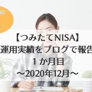 積立NISAの運用実績をブログで報告【1か月目2020年12月】